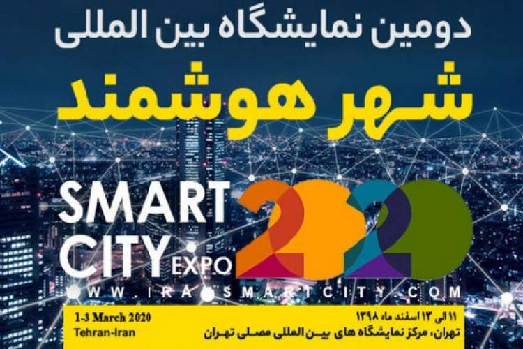 برگزاری دومین نمایشگاه بینالمللی شهر هوشمند از سوی صندوق نوآوری و شکوفایی ریاست جمهوری