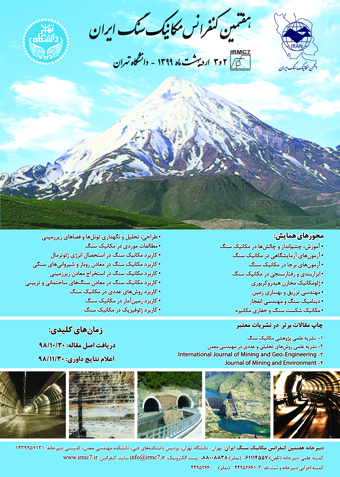 هفتمین کنفرانس مکانیک سنگ ایران
