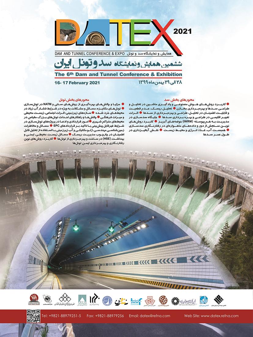 ششمین همایش و نمایشگاه سد و تونل ایران – آنلاین
