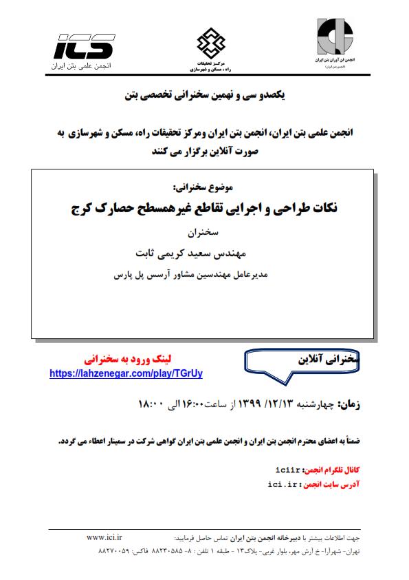 یکصدوسی و نهمین سخنرانی تخصصی انجمن بتن ایران- به صورت آنلاین