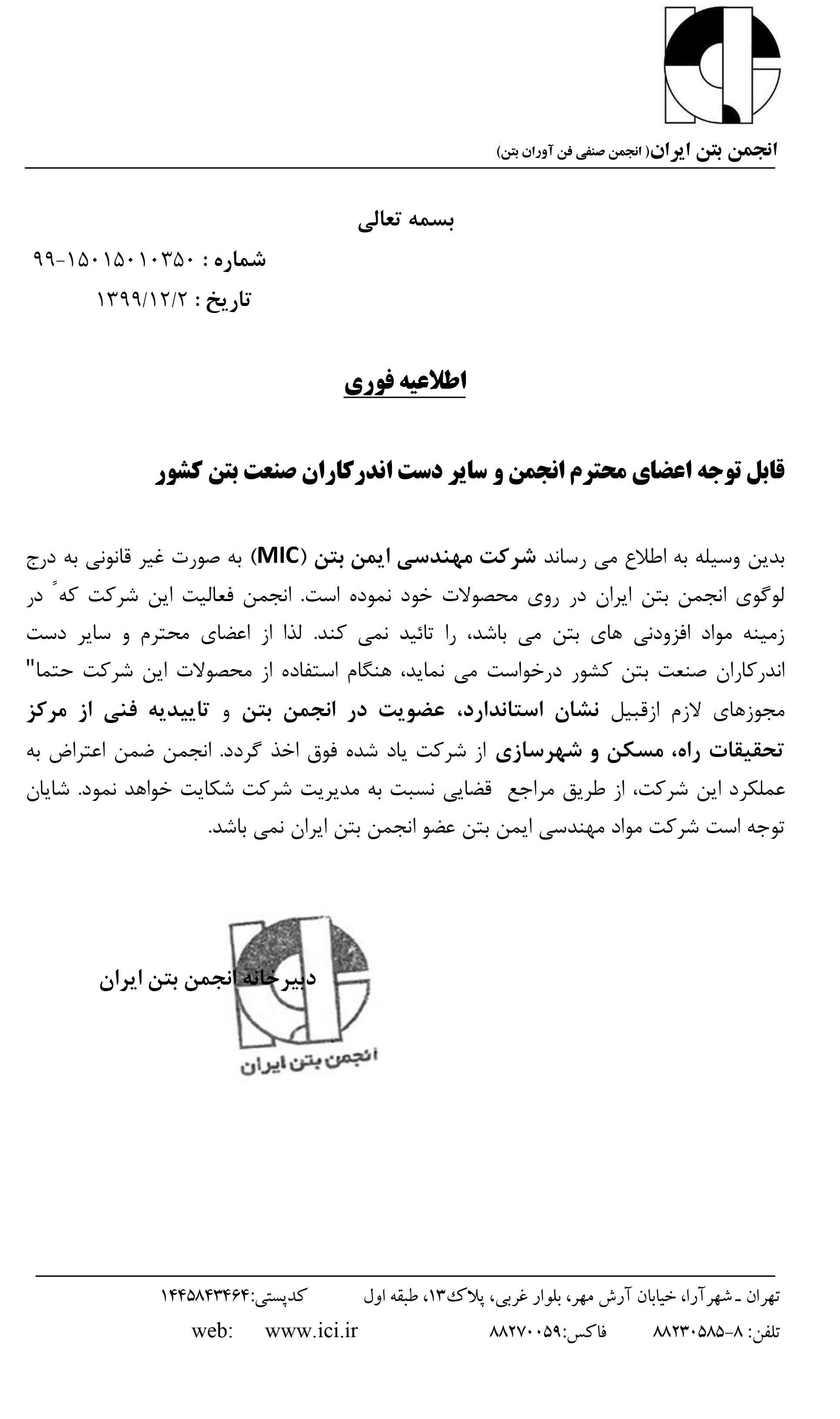تخلف شرکت مهندسی ایمن بتن (MIC) در استفاده از لوگوی انجمن بتن ایران