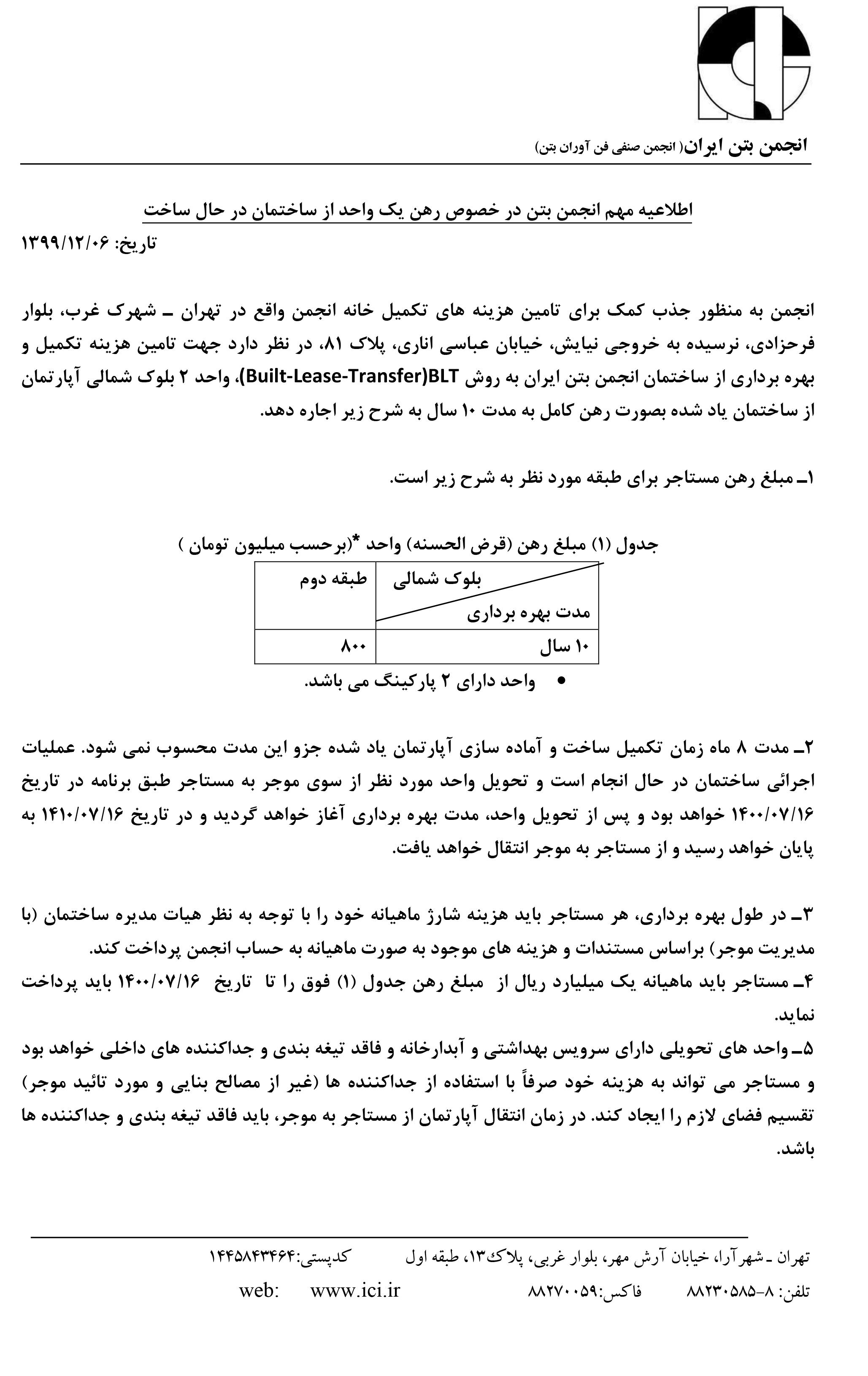 انجمن بتن ایران یک واحد از ساختمان در حال ساخت خود را به مدت 10 سال رهن می دهد