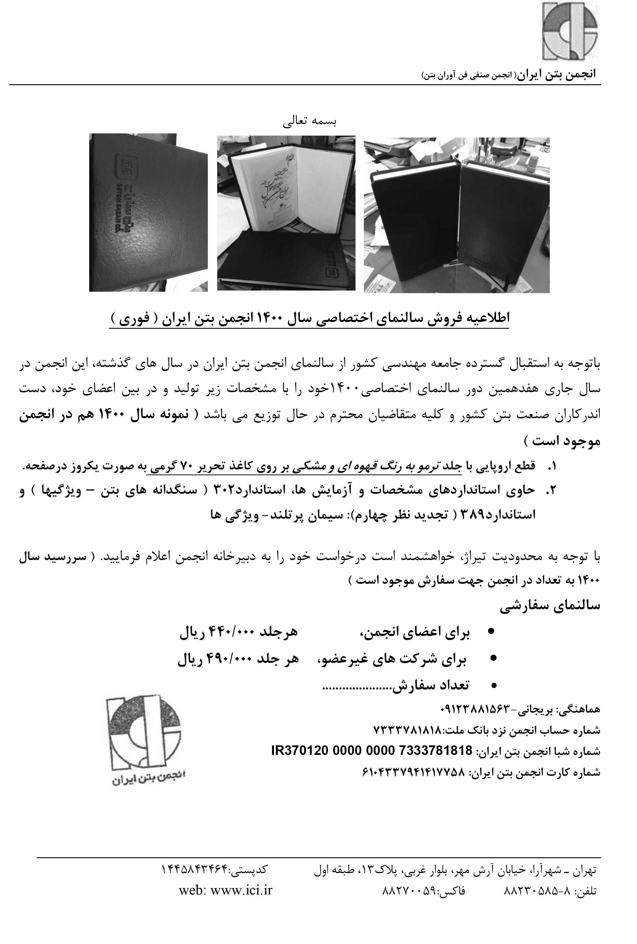 اطلاعیه فروش سالنمای 1400 مهندسی انجمن بتن ایران