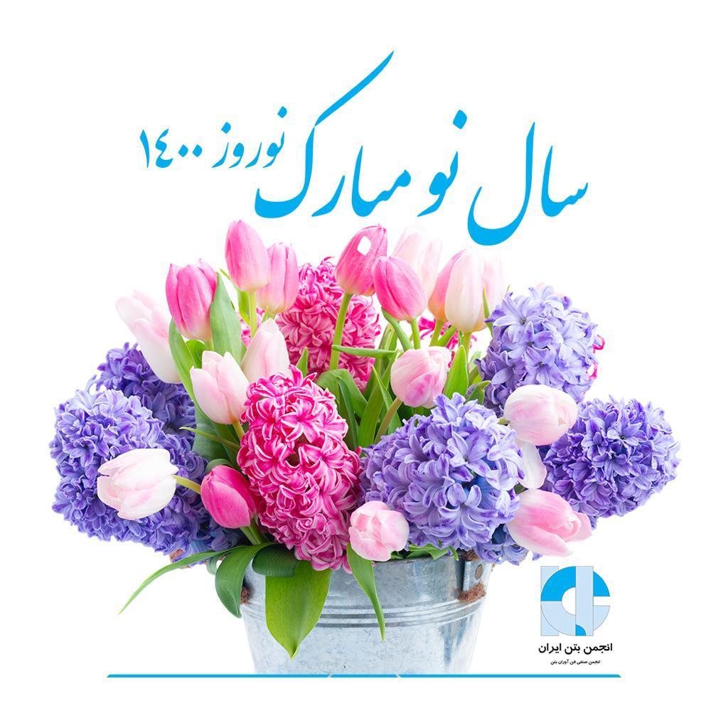 پیام تبریک انجمن بتن ایران به مناسبت فرا رسیدن سال 1400 شمسی