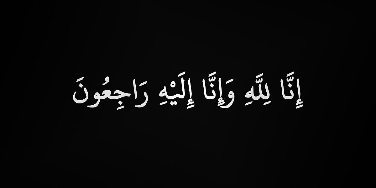 پیام تسلیت رئیس هیات مدیره انجمن بتن ایران  بنماسبت درگذشت پروفسور رمضانیانپور