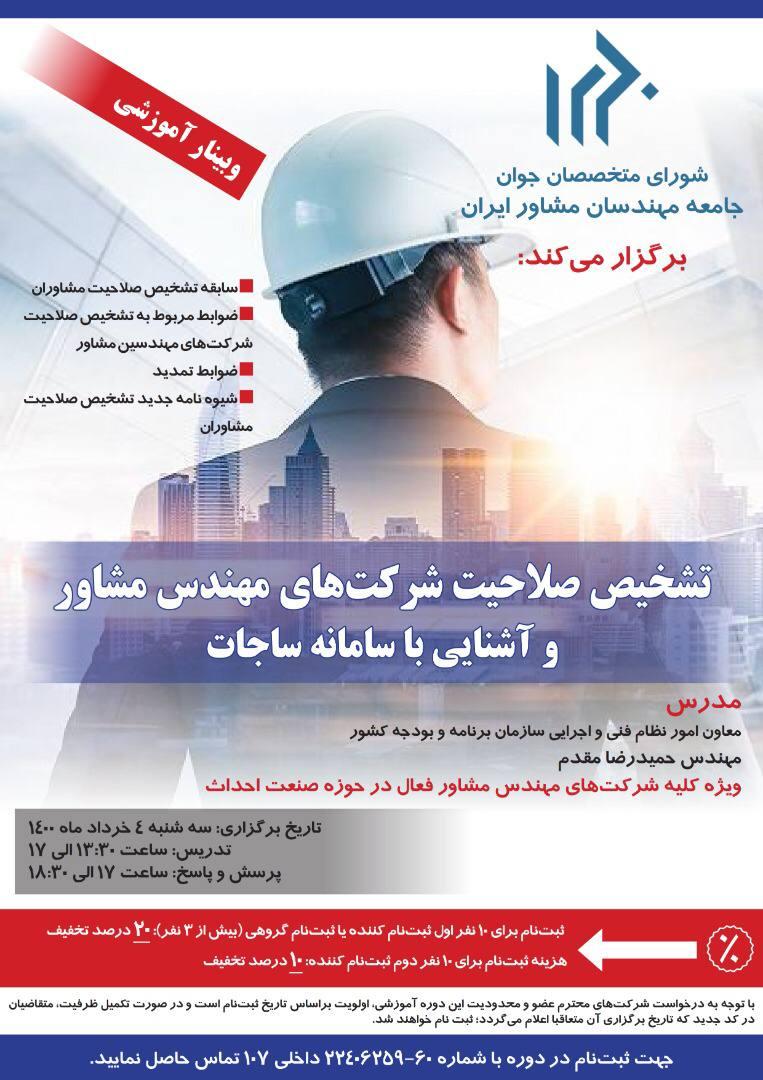 وبینار آموزشی جامعه مهندسان مشاور ایران