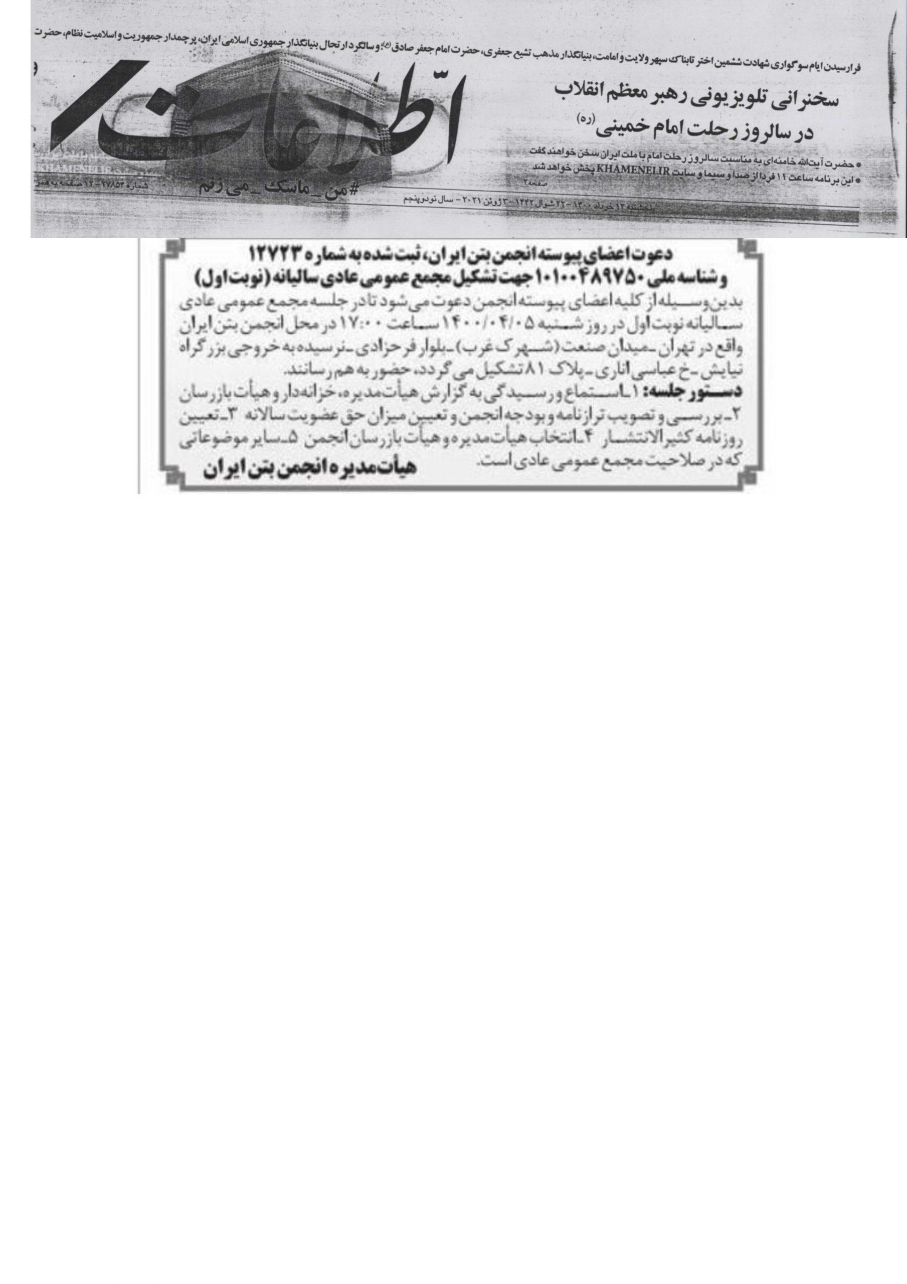 مجمع نوبت اول انجمن بتن ایران